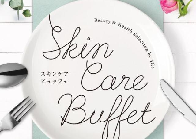 ビュッフェのように自由に選べる「Skin Care Buffet」福岡パルコに登場
