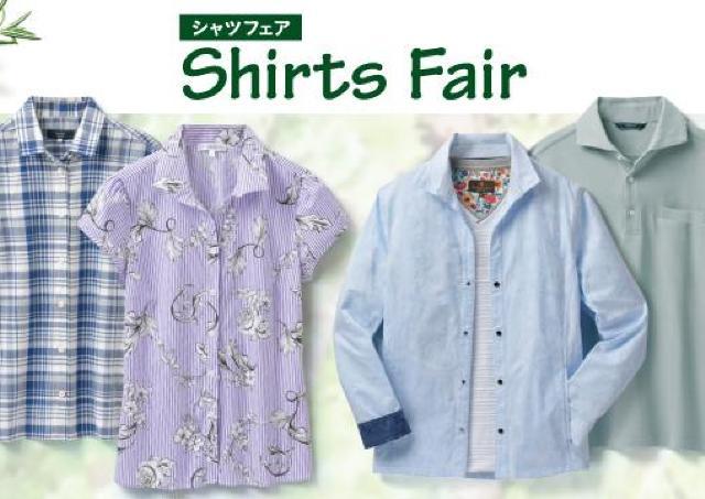 シャツが主役の季節、爽やかな着こなし応援「Shirts Fair」