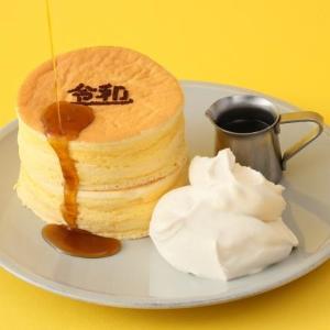 令和記念「奇跡のスフレホットケーキ」 無料で食べるチャンスです!