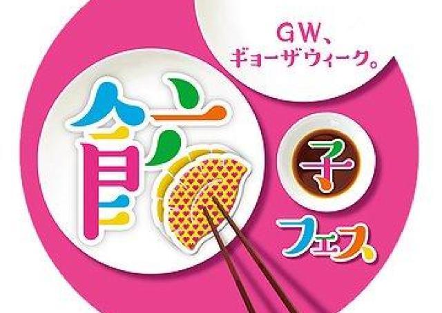 肉汁がジュワ~。全国の餃子が大阪に集結!