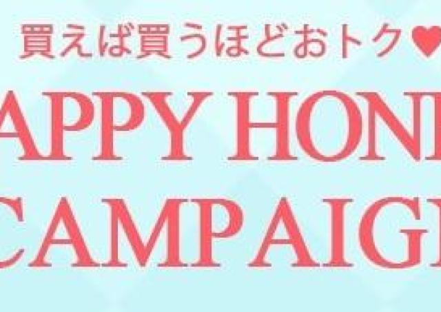 買えば買うほどおトク! ハニーズで最大1万円分のお買い物券もらえるよ~。