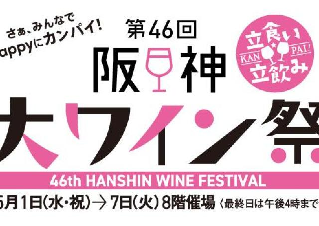 注目は「SAKURA」受賞ワイン。約600銘柄が試飲できるよ~。