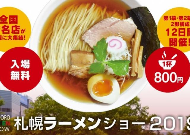 有名ラーメン店が競い合う「札幌ラーメンショー」、今年も開催!