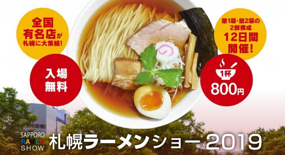 有名ラーメン店が競い合う「札幌ラーメンショー」、今年も開催 ...