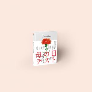 【特集プレゼント】母にまつわる100の問題が掲載!書籍「母の日テスト Dear Mom」(5名様)