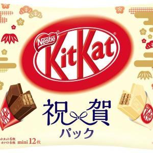 【特集プレゼント】「ご当地キットカット8種+祝賀パック」(2名様)