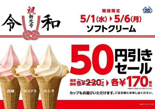 ミニストップのソフトが50円引き! 令和はじめの6日間がおトク。