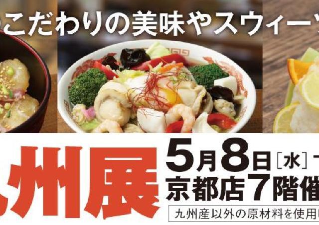 九州各県自慢の美味が勢ぞろい!