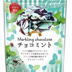 チョコミン党に新たな期待の星...! 開けた瞬間香るすごいチョコミントが出たよ~。