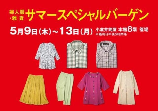 婦人服、バッグ、ジュエリー、初夏を彩るアイテムがお買い得!
