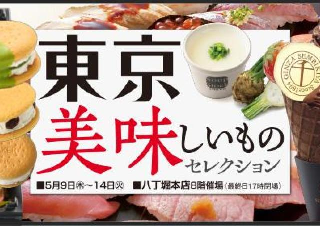 伝統の味から最新スイーツまで、東京の美味が百花繚乱!