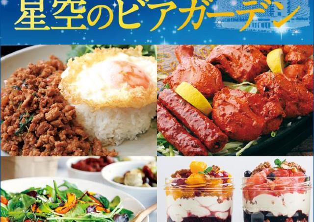 時間無制限で飲み食べ放題!そごう広島店にビアガーデンオープン