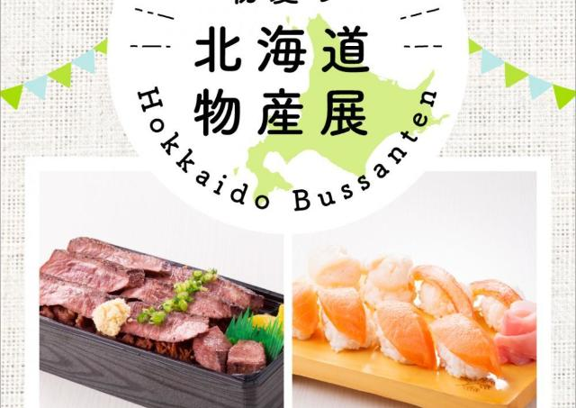 握り、弁当、ザンギ...北海道のおいしい鮭が大集合!