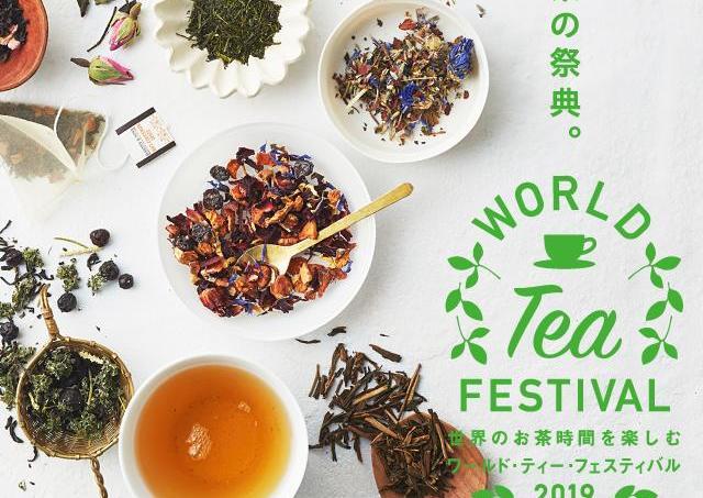 世界の「ティー」を楽しむ。年に一度のお茶の祭典!