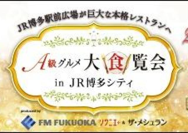 名店の一流シェフが腕自慢「A級グルメ大食覧会 in JR博多シティ」