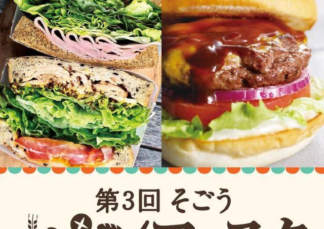 おいしくってフォトジェニック!そごう広島店のパンフェスタ