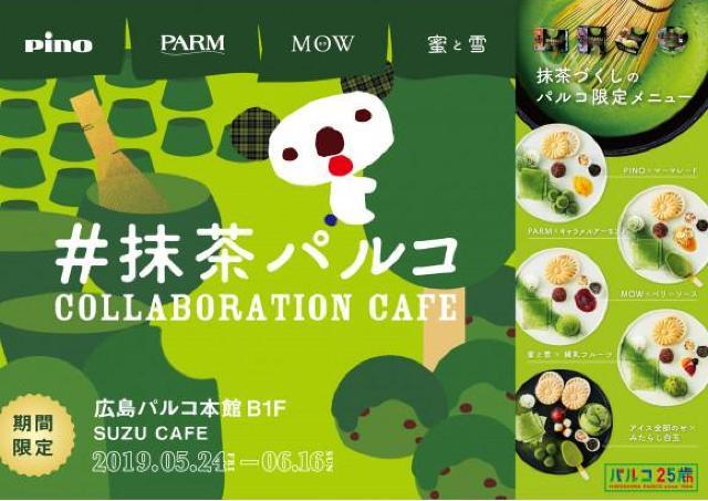 ピノ、MOW、PARMが緑に染まる!?「#抹茶パルコ」広島開催