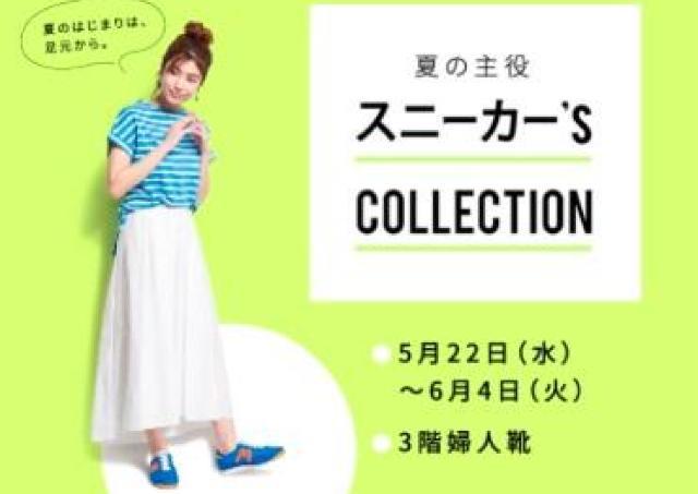 この夏はマリンスタイルに注目!名古屋栄三越のスニーカーコレクション