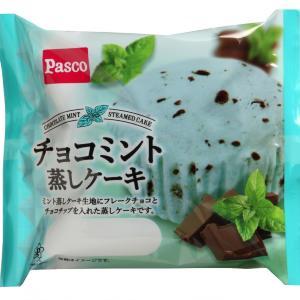 パスコの愛され「チョコミント蒸しケーキ」、今年は6月から!
