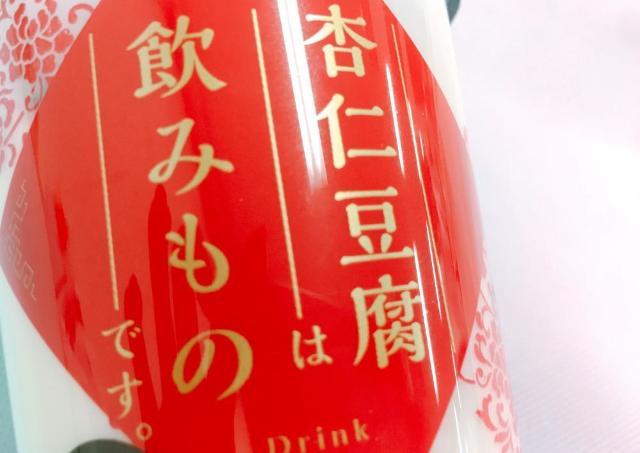 「杏仁豆腐は飲みものです。」!? ファミマ限定ドリンクがヤバかった。