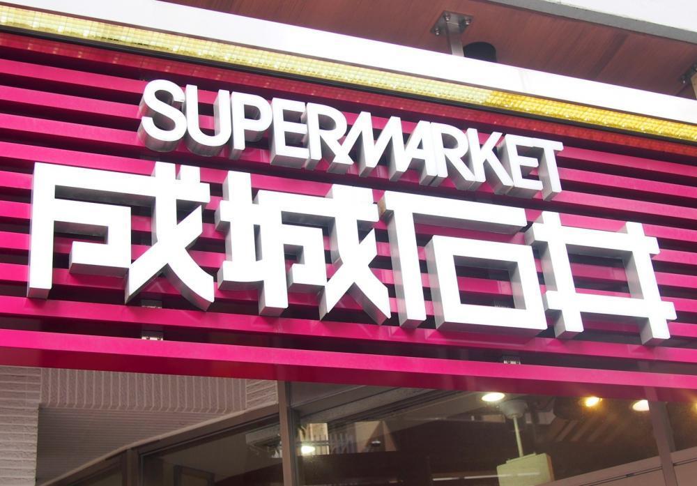 成城石井で年間約72万袋売れる「バカ売れパン」って?