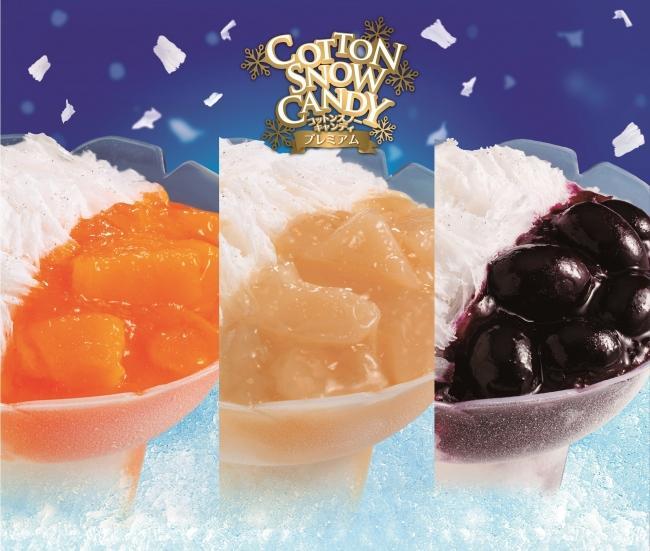 ミスドの「コットンスノーキャンディ」、今夏限定は「ごろっとフルーツ」