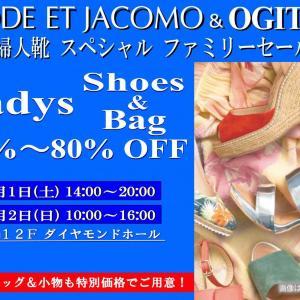 靴やバッグが特価に! モード・エ・ジャコモ&オギツのファミリーセール
