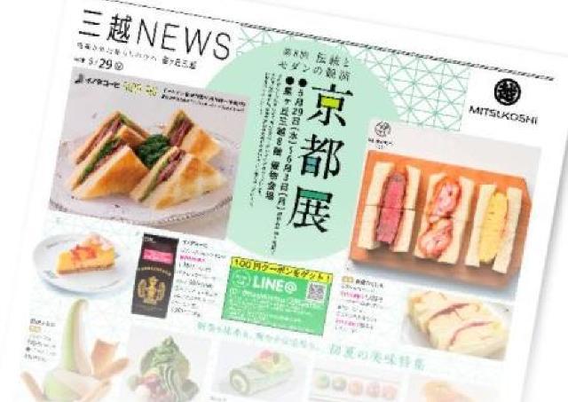 人気の味、老舗の味、初夏のスイーツ...京の美味、優雅に競演!