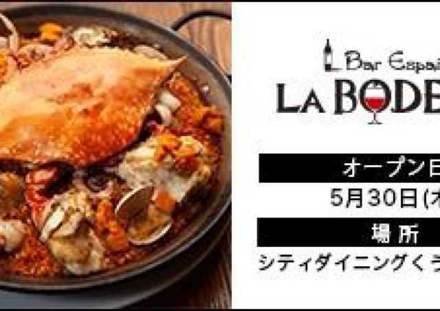 本場の味×日本の四季を楽しめるスペイン料理店がオープン