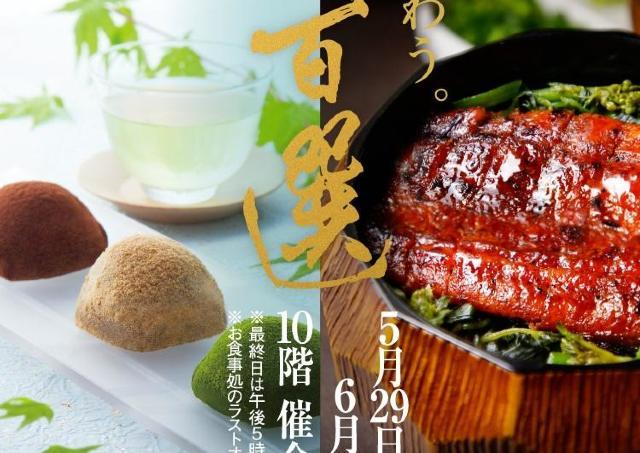 日本各地のおいしいが集まる、「時を味わう。グルメのための味百選」!