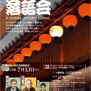 【プレゼント】「羽田空港落語会」ペアご招待券(2組4名様)