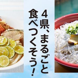 4県のおいしいを1つに集めた「うどん」登場。