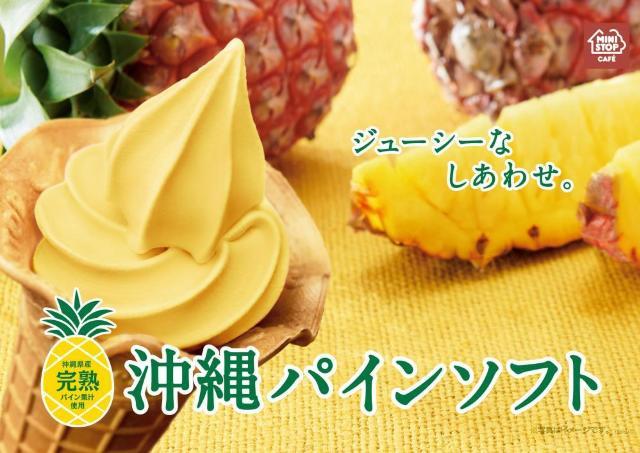 沖縄県産パインの味わい! この夏はミニストップに急げ~。