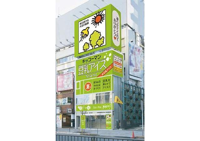 SNSでも話題の「キッコーマン豆乳アイス」 表参道で5日間で5000本以上無料配布!
