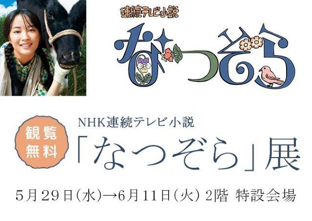 北海道が舞台の朝ドラ「なつぞら」をより一層楽しむ展示会