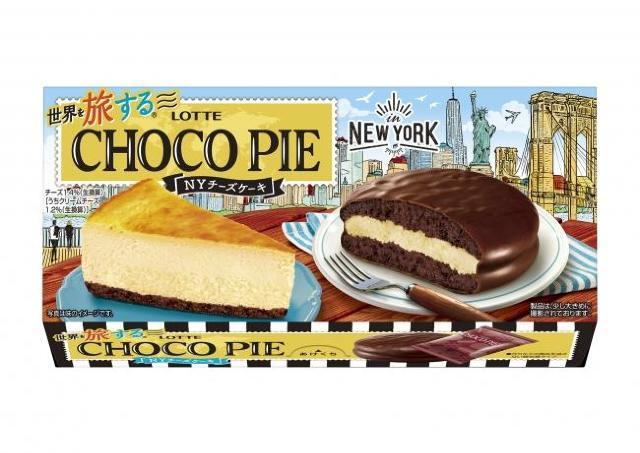 チーズクリームをサンド! 新チョコパイは「NYチーズケーキ」