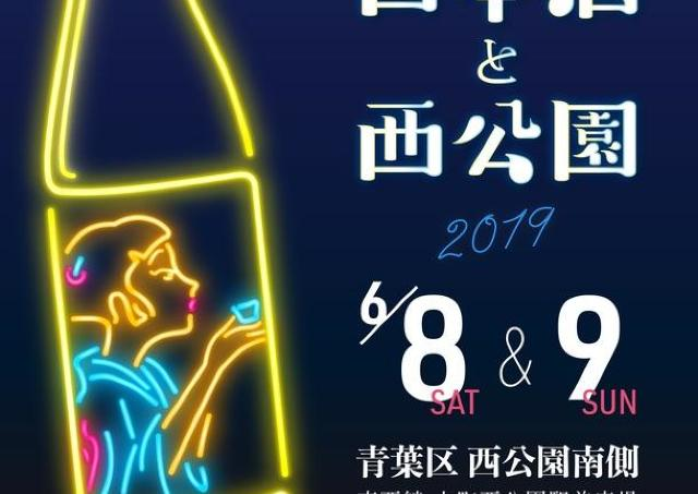 約50種の日本酒が大集合! お酒の選び方も教えます。