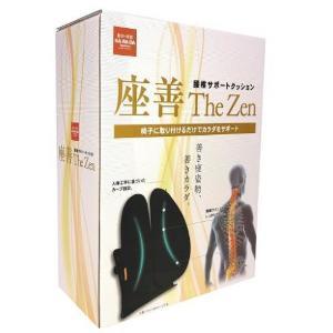 【特集プレゼント】腰・背中をサポートするクッション「座善 The Zen」(3名様)