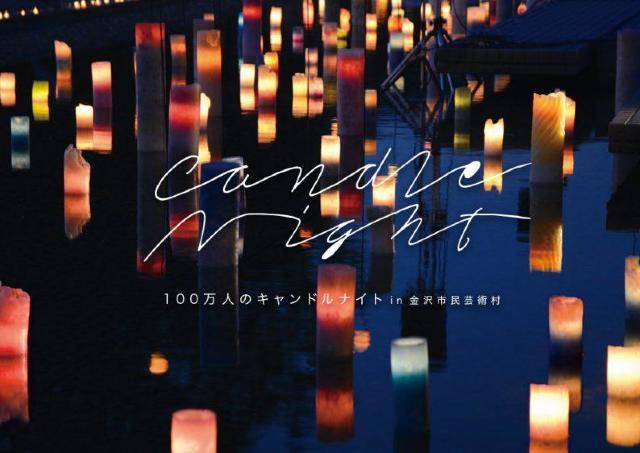 夏至の夜を照らす、幾千ものキャンドルの揺らめき