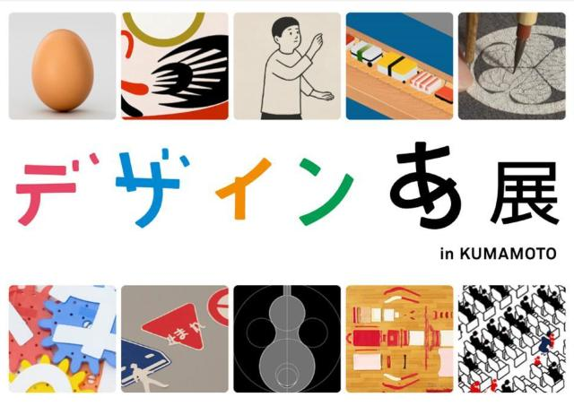 Eテレ番組「デザインあ」の世界を体験できる展覧会