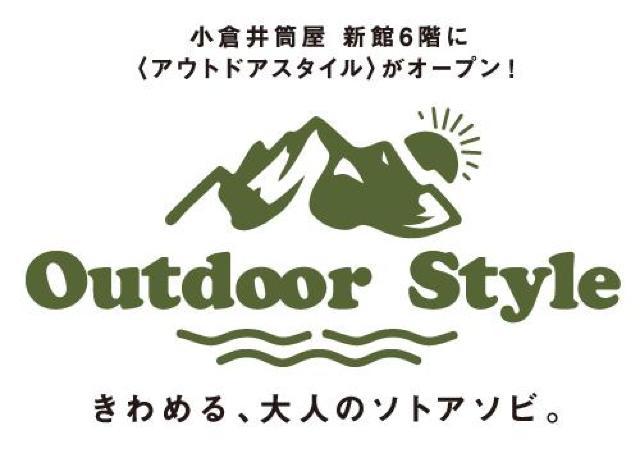 6月12日「アウトドアスタイル」井筒屋小倉店にオープン
