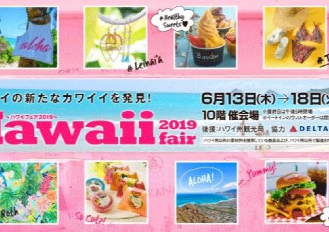 ハワイの新たな可愛いを発見!名古屋タカシマヤ「ハワイフェア」