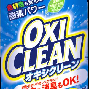 【特集プレゼント】酸素系漂白剤 「オキシクリーン」(10名様)