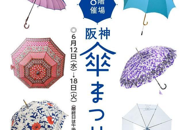 高い機能性におしゃれなデザインの傘が勢ぞろい!