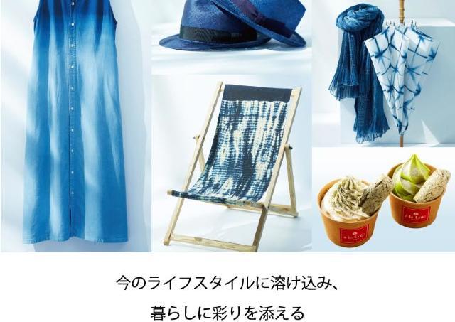 「ジャパン・ブルー」に注目。ファッションからドリンクまで「藍」三昧