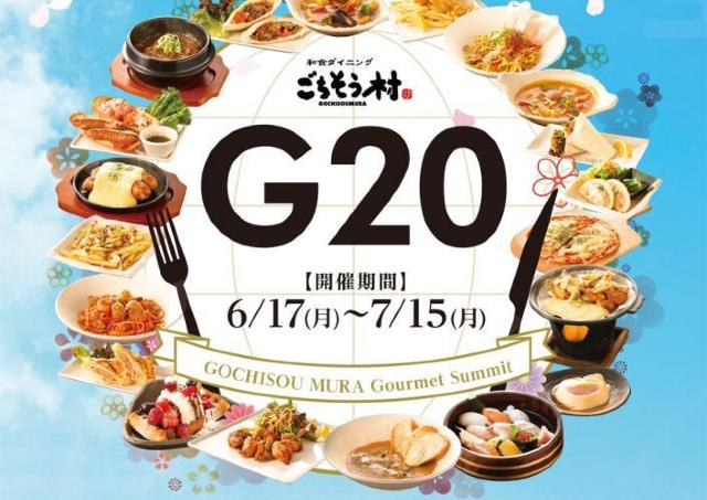 G20の代表的な料理が登場! 「ごちそう村グルメサミット」開催するよ~。