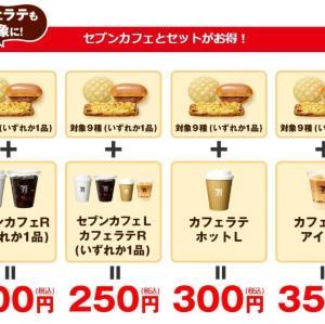 今回はカフェラテも対象! パン&コーヒーセットが200円~の「朝セブン」スタート