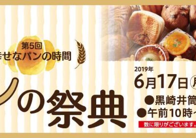 金賞食パンも佐世保バーガーも人気パン多数、パン好き集まれ~!
