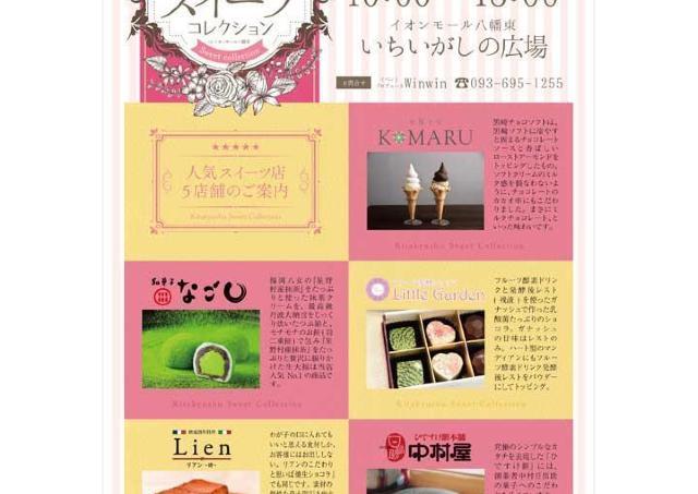黒崎ソフトのチョコレートも登場「北九州スイーツコレクション」