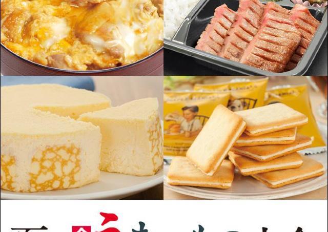 ジューシー牛たん、とろとろ親子丼、濃厚ジェラート、全国の美味集結!